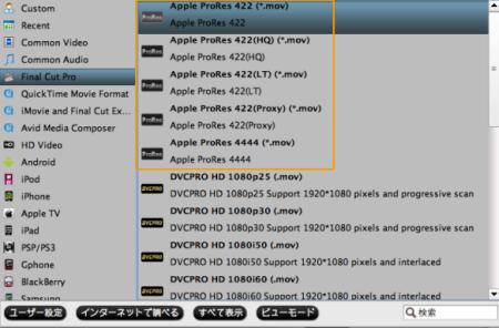 MP4をFCP 用のApple ProResに変換 | Pavtube-動画変換、M2TS動画