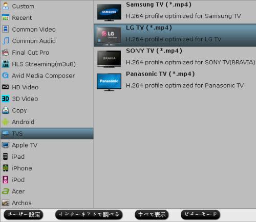 Output LG TV optimized file format