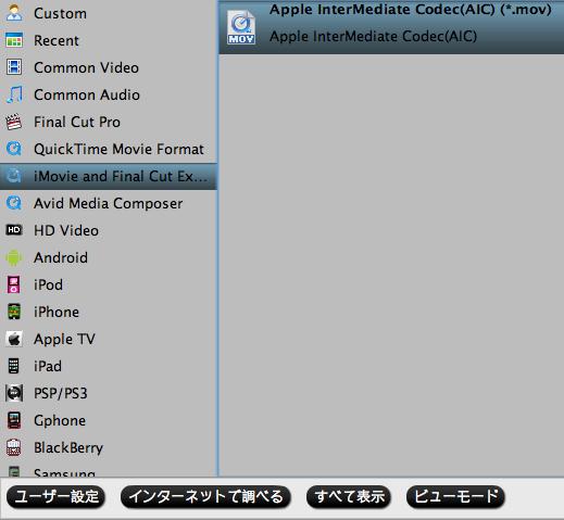Sony A7S II 4K XAVC S 変換 AIC MOV