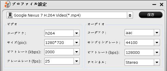 DVD ISO、IFOファイルをGoogle Nexus 7で再生 - 動画変換ソフト