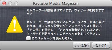 Mac Panasonic AVCHD変換