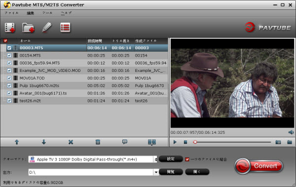 MTS/M2TS DVD変換